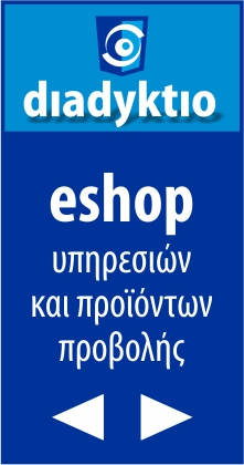 <strong>DIADYKTIO</strong>, eshop υπηρεσιών και προϊόντων προβολής!