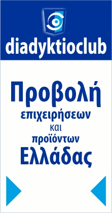 <strong>DIADYKTIOCLUB</strong>, το ελληνικό εργαλείο για όλους!