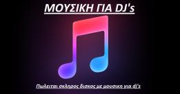 Μουσικη για DJs