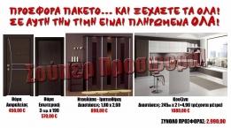 ΠΡΟΣΦΟΡΑ ΠΑΚΕΤΟ ΑΝΑΚΑΙΝΙΣΗΣ ΟΙΚΙΑΣ 2990€