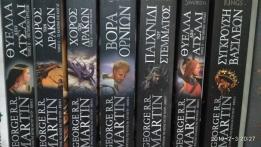 βιβλια game of thrones  στα ελληνικα